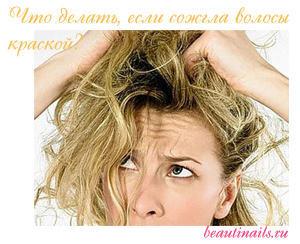 Маска для волос с коньяком красит волосы